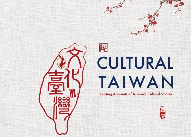 Cultural Taiwan Brochure