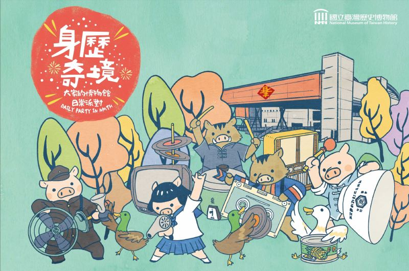 身「歷」奇境 – 慶元旦歡樂遊特別活動