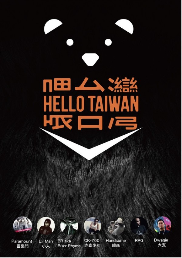 Hello Taiwan 2016: Taiwanese acts to tour East Coast