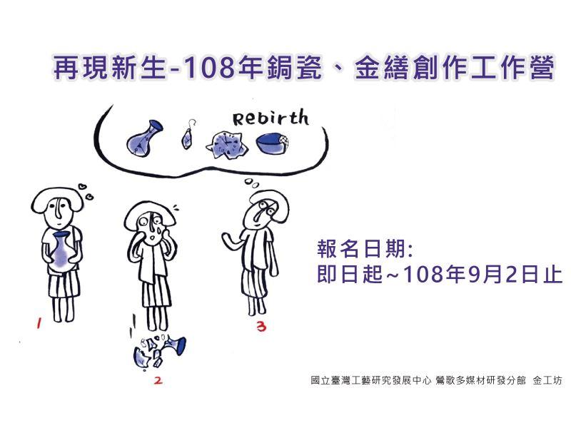 (鶯歌分館)再現新生-108年鋦瓷、金繕創作工作營招生簡章