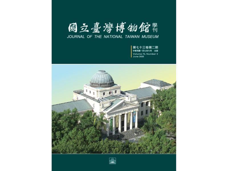 國立臺灣博物館學刊73-2期