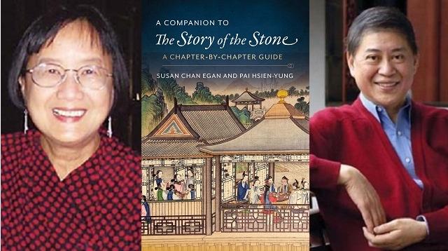 美國加州大學洛杉磯分校「對話台灣」演講/對談系列 首場線上座談「與白先勇、陳毓賢共讀《石頭記》」