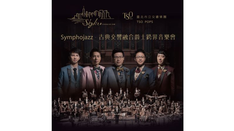 "Taiwan Jazz Music- Winners of 2020 The 18th Independent Music Awards- Skyline ""Symphojazz"""