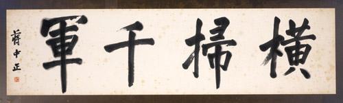 蔣中正手書「橫掃千軍」橫幅(1927/10)