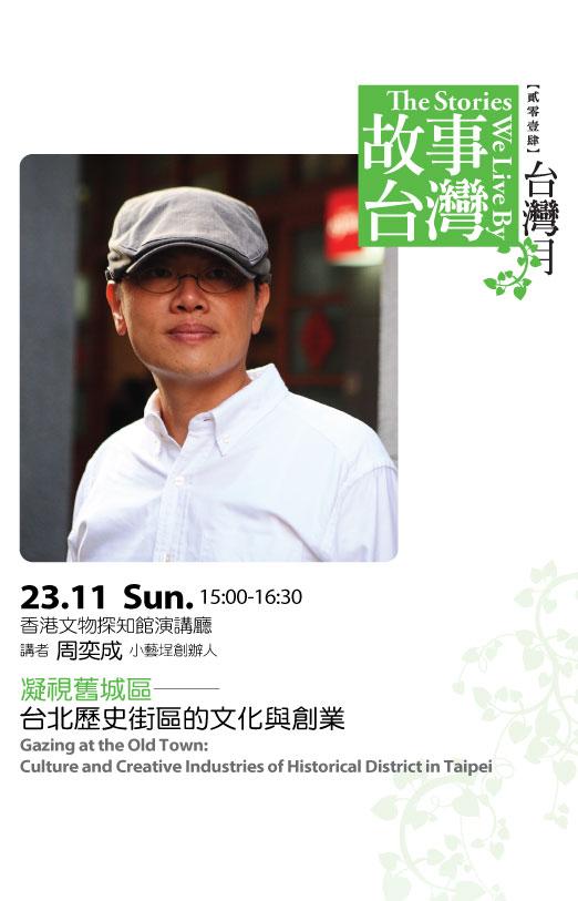 延伸講座:凝視舊城區-台北歷史街區的文化與創業