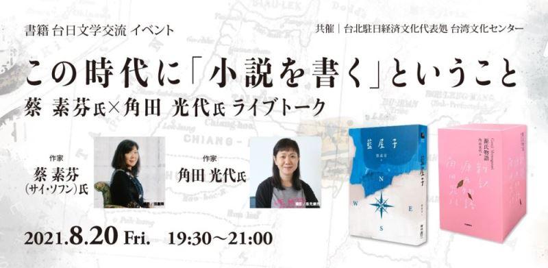 台湾の作家・蔡素芬さん、角田光代さんと対談 創作活動などについて語る