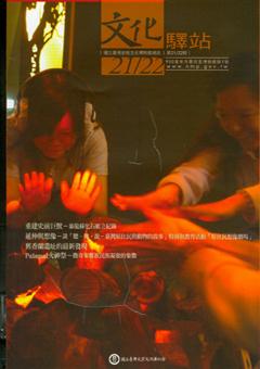 國立臺灣史前文化博物館通訊:文化驛站第二十一、二十二期