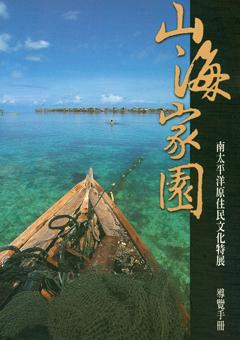 山海家園-南太平洋原住民文化特展導覽手冊