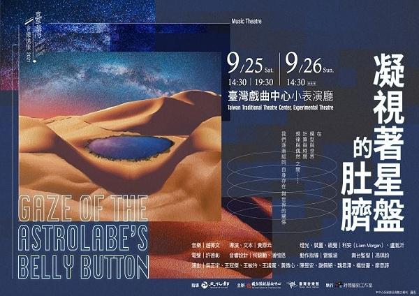 《凝視著星盤的肚臍》2021臺灣音樂憶像系列