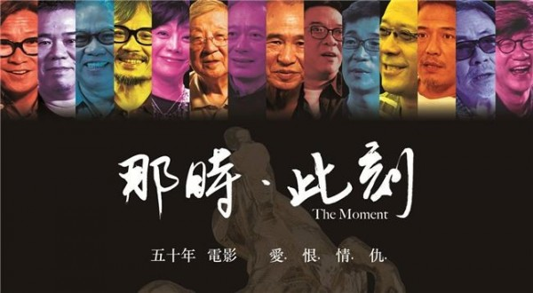 Tokyo | 'The Moment – Fifty Years of Golden Horse'
