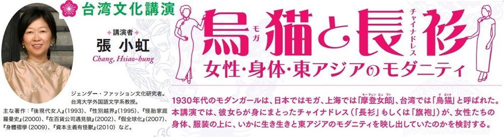 【講演会】7/25:フォルモサからの風 『烏猫(モガ)と長衫(チャイナドレス) 女性・身体・東アジアのモダニティ』