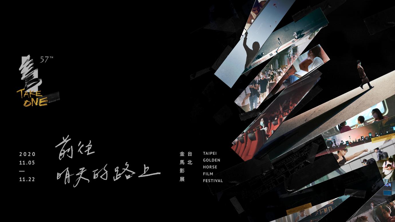 2020 Taipei Golden Horse Film Festival presenting multiple award-winning films
