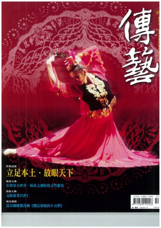 傳藝雙月刊NO.102(101/10)