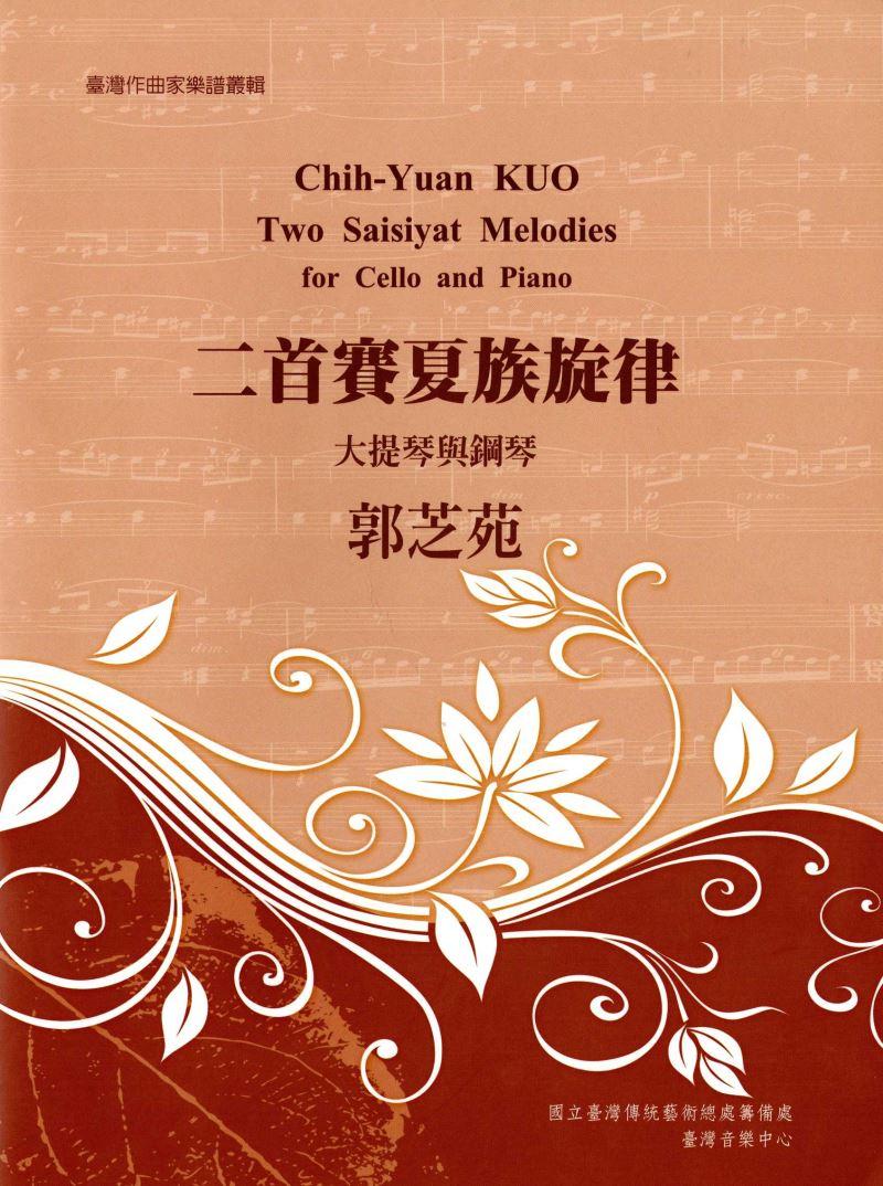 臺灣作曲家樂譜叢集Ⅰ─郭芝苑/二首賽夏族旋律【大提琴與鋼琴】