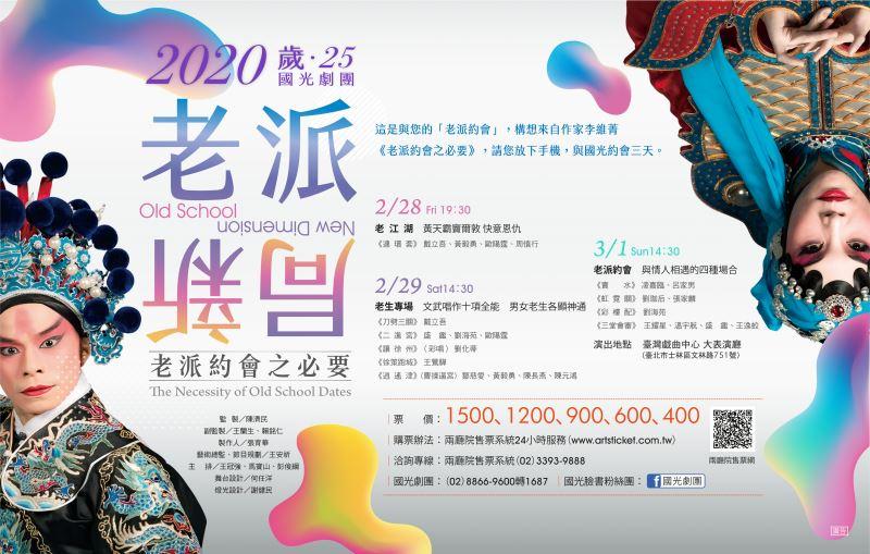 春季公演《老派/新局》|國光劇團