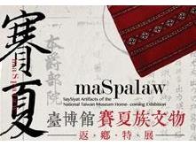 maSpalaw-国立台湾博物館サイシャット族文物里帰り特別展