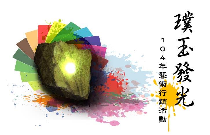 「璞玉發光-104年藝術行銷活動」初選入圍名單揭曉!