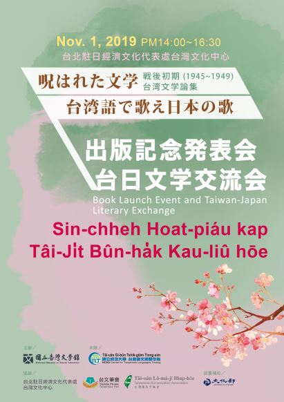【イベント】台湾文学書出版発表会及び台湾布袋戯公演