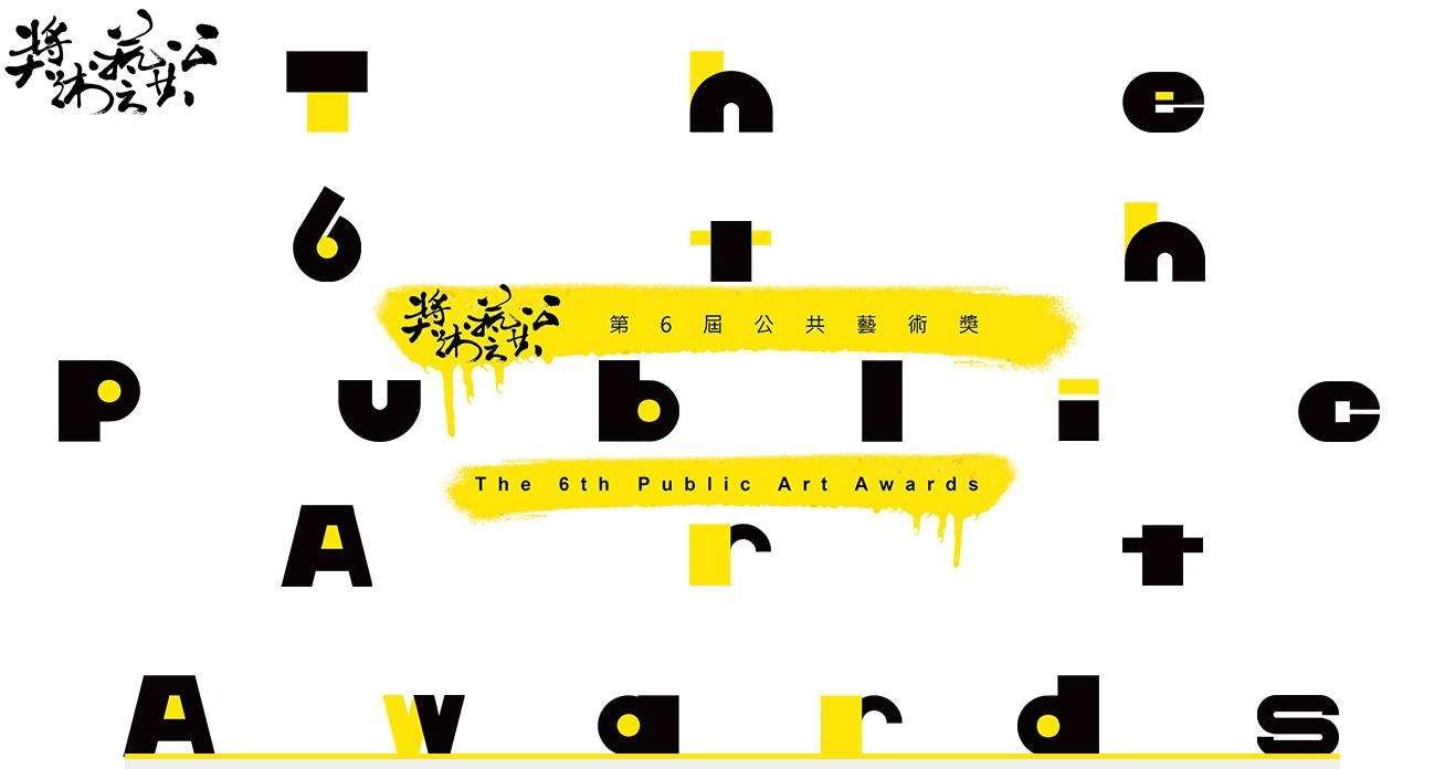 Public Art Awards