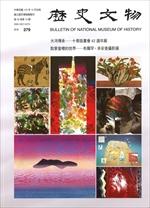 歷史文物月刊.第二十六卷第十期.No.279