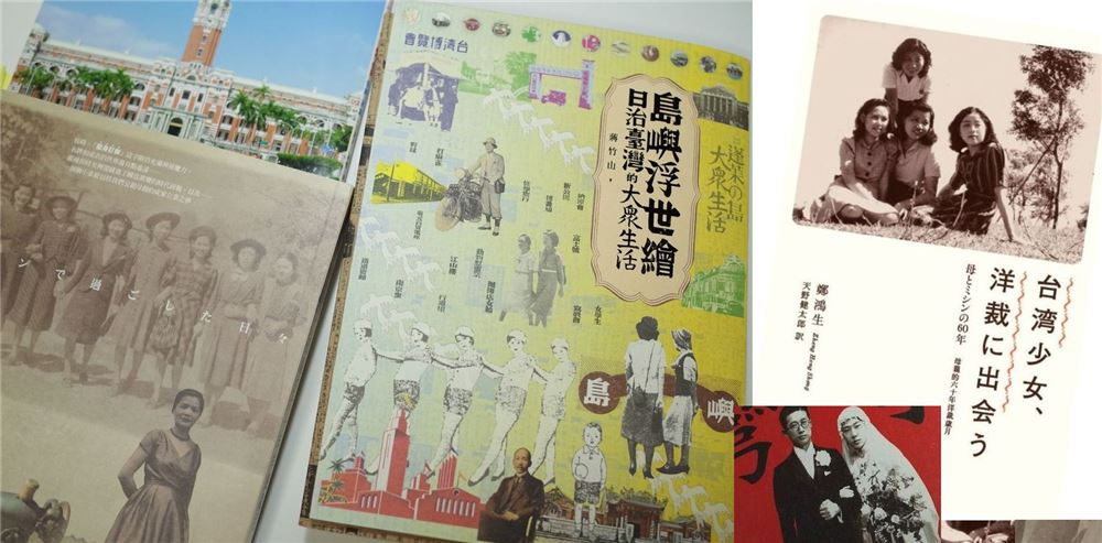【講座】台湾カルチャーミーティング第6回「日本統治時代・台湾人女性の青春群像」 歴史家・蔣竹山さんのトーク