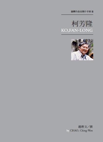 臺灣作曲家簡介手冊8—柯芳隆