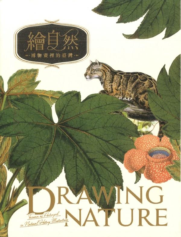 繪自然:博物畫裡的臺灣
