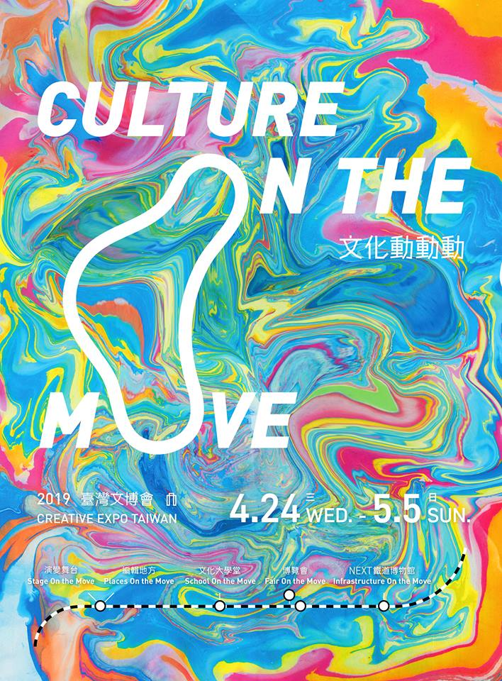 'Culture on the Move' — Creative Expo Taiwan opens on April 24