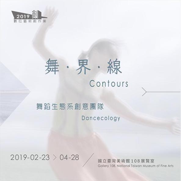 'Dancecology: Contours'