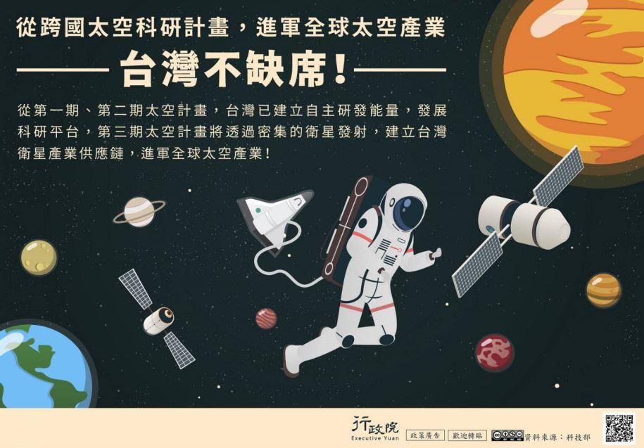 推廣《從太空科研計畫,進軍全球太空產業》文宣事