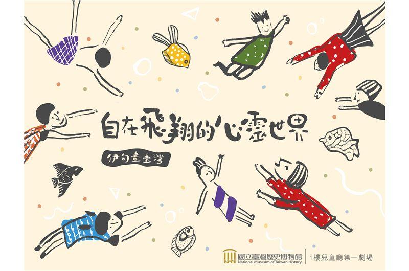 「自在飛翔的心靈世界系列─伊甸畫臺灣」畫展
