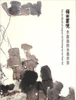 嶺南畫境─李源海的水墨世界
