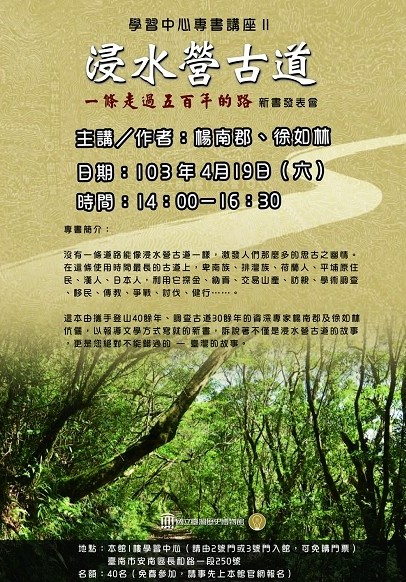 'Celebrating Pingtung's Heritage' at the NMTH