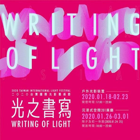 'Writing of Light - 2020 Taiwan International Light Festival'