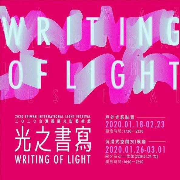 'Writing of Light - 2020 Taiwan International Light Festival'