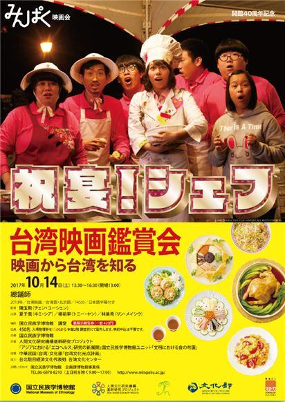 【台湾光点計画】映画から台湾を知る「祝宴!シェフ」
