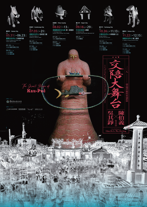 2019 Traveling Exhibition of Excellent Tainan Artists (Middle-Age Division)—Amity Big Stage—Chen Po-i and Wu Chi-cheng Duo Solo Exhibitions (Free Admission)