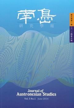 南島研究學報:第五卷第一期