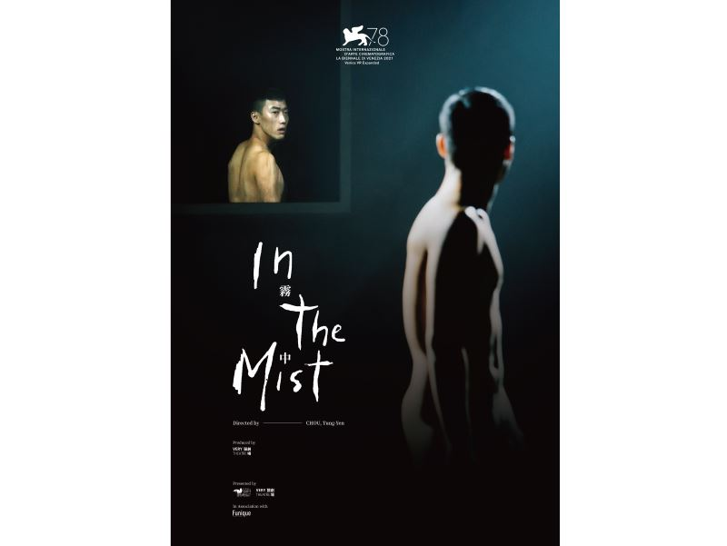 Taiwan VR film 'In the Mist' shortlisted for 78th Venice International Film Festival