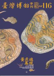 臺灣博物第116期