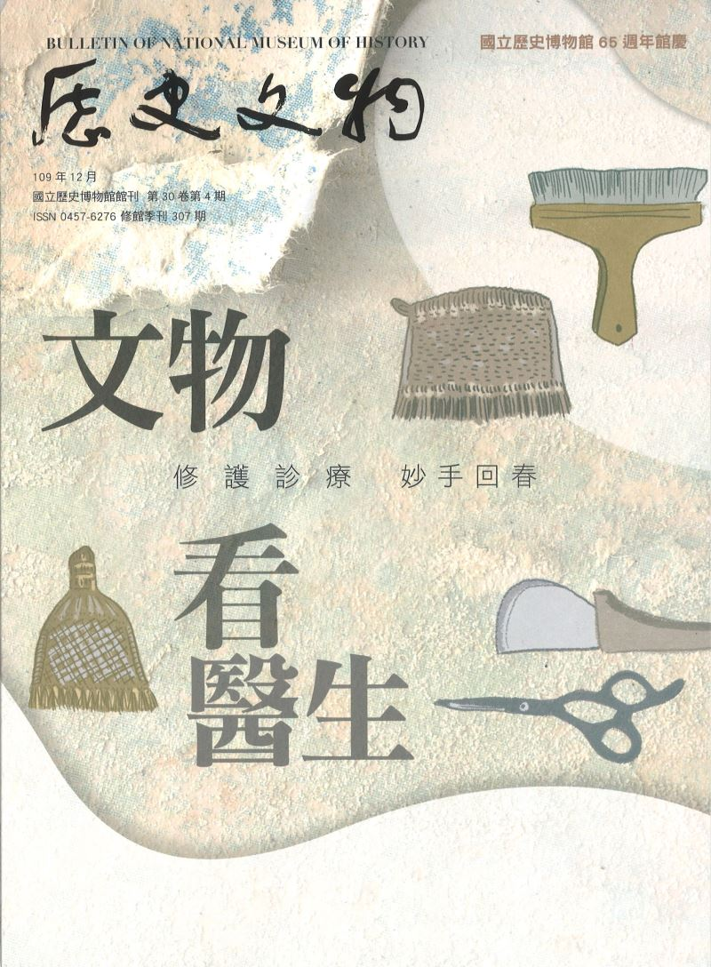 歷史文物修館季刊.第30卷第4期 (NO.307)