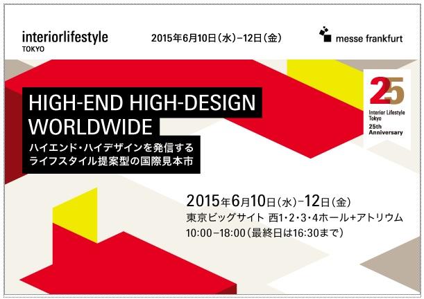 「インテリア ライフスタイル」展で創意ある台湾インテリア用品をPR