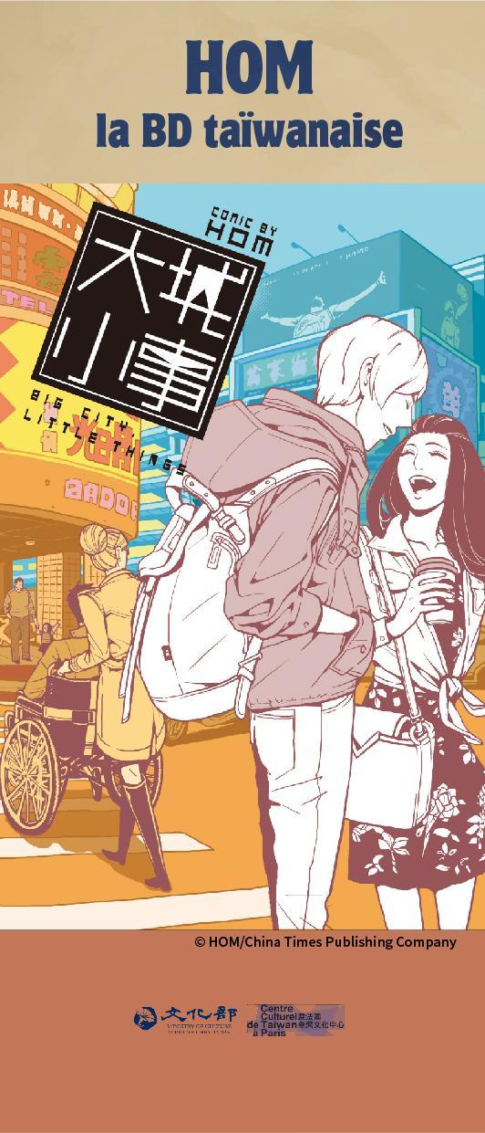 四位臺灣漫畫家參加SoBD漫畫節