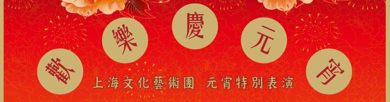 'Joyful Celebrations of the Lantern Festival'