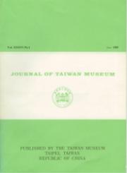 臺灣省立博物館半年刊36卷1期