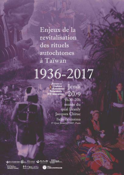 第二屆法國臺灣原住民電影日