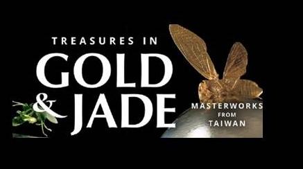 《金雕玉琢:台灣雕刻大師吳卿、黃福壽雙人展》美國加州寶爾博物館精緻開展