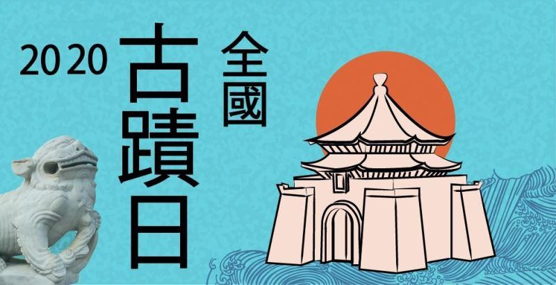 2020全國古蹟日「來趣遊古蹟」活動8/3開始報名囉~~~