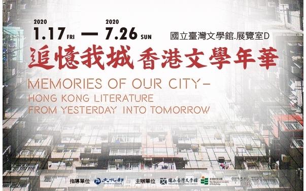 思い出の私の城を追いつつー香港の文学の年月