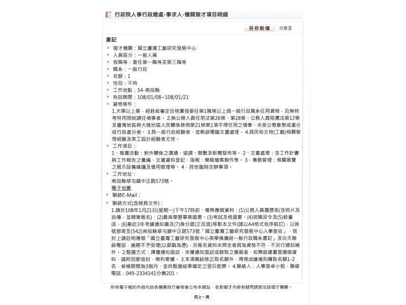 國立臺灣工藝研究發展中心-徵才公告(一般行政/書記)